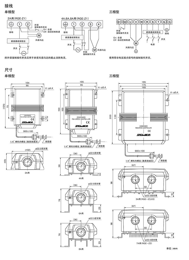 日本鹭宫风扇调速器