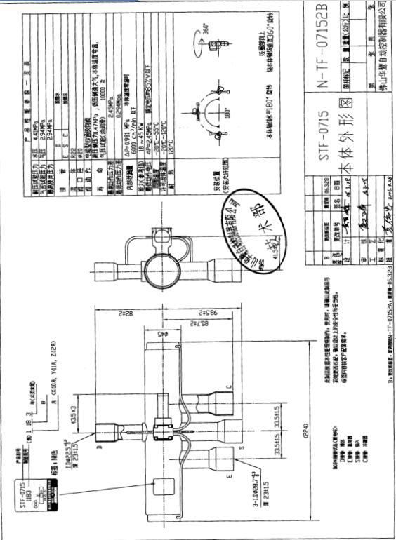 华鹭常规四通阀stf-0715图片