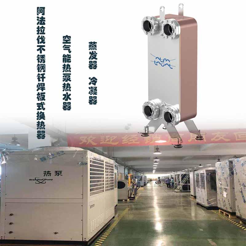 阿法拉伐钎焊板式换热器CB400系列